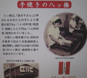 手焼き八つ橋blog02