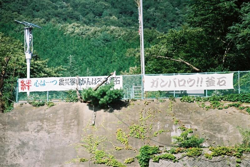 kamaishi10015