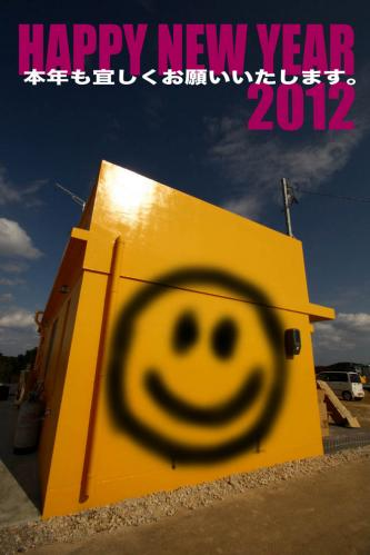 2012smile.jpg