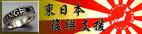 top_rogo_fukkou_sien_l.jpg