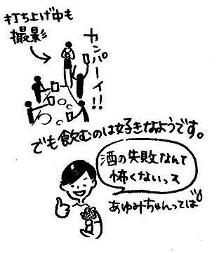 ayumichann032.jpg