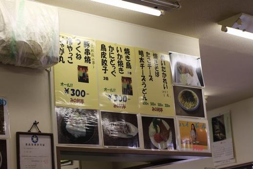 みのり亭3
