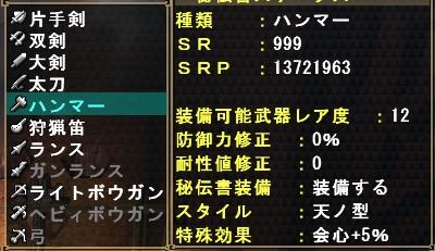 SR.png