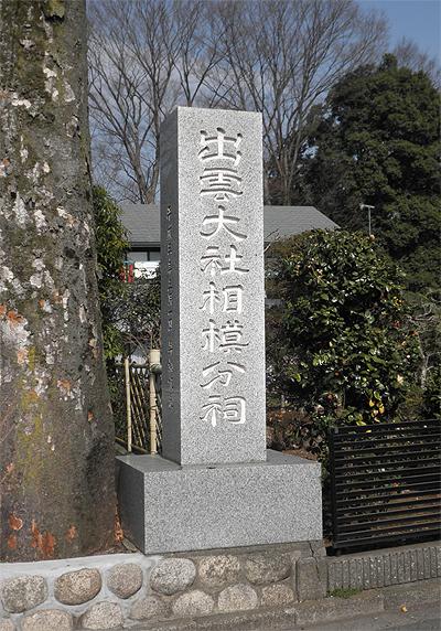 2010222出雲②