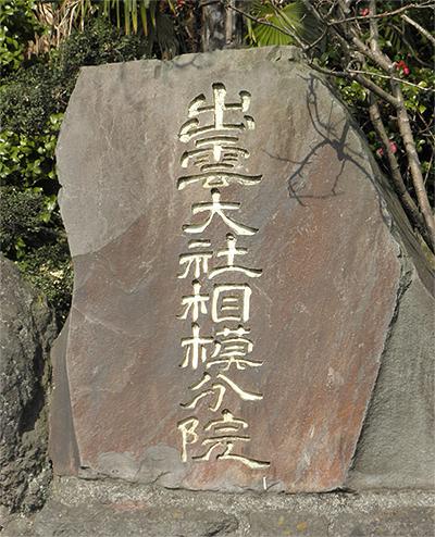 2010222出雲⑤