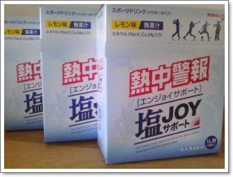 塩JOYサポート
