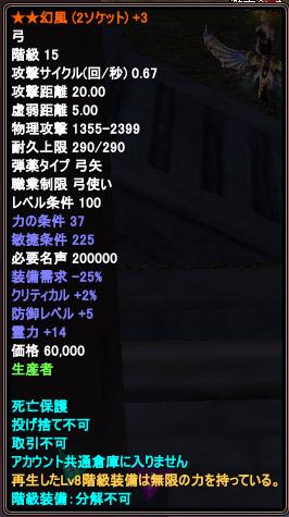 新8階級武器 幻風