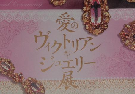 ヴィクトリア女王の宝石