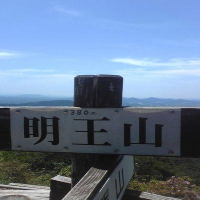 明王山5567