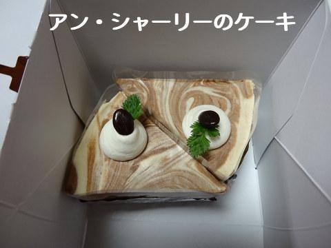 アン・シャーリーのケーキ