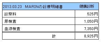 2013.03.23診療明細書【MARIN】