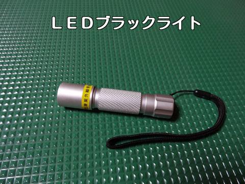 LEDブラックライト UV-LED375-01RS