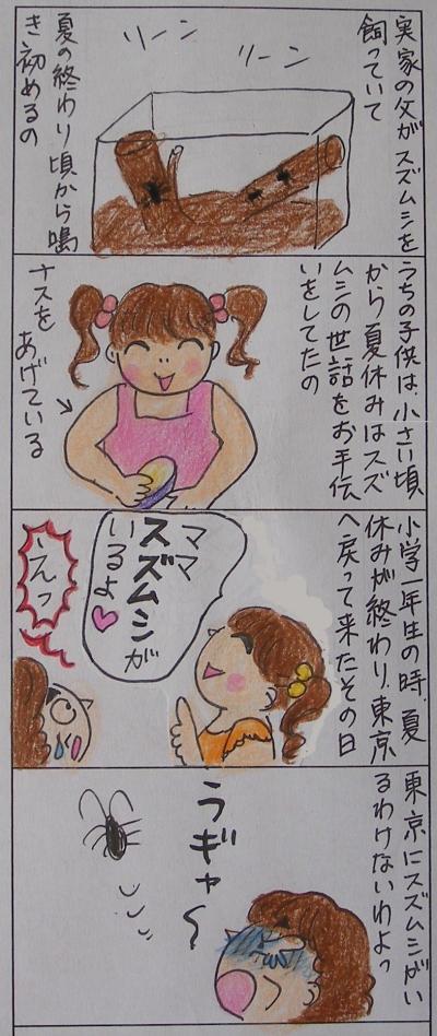 主婦 B 東京のスズムシ 主婦 B