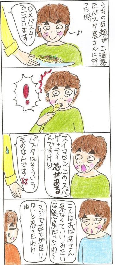 主婦 B  ポキポキ麺 B 主婦