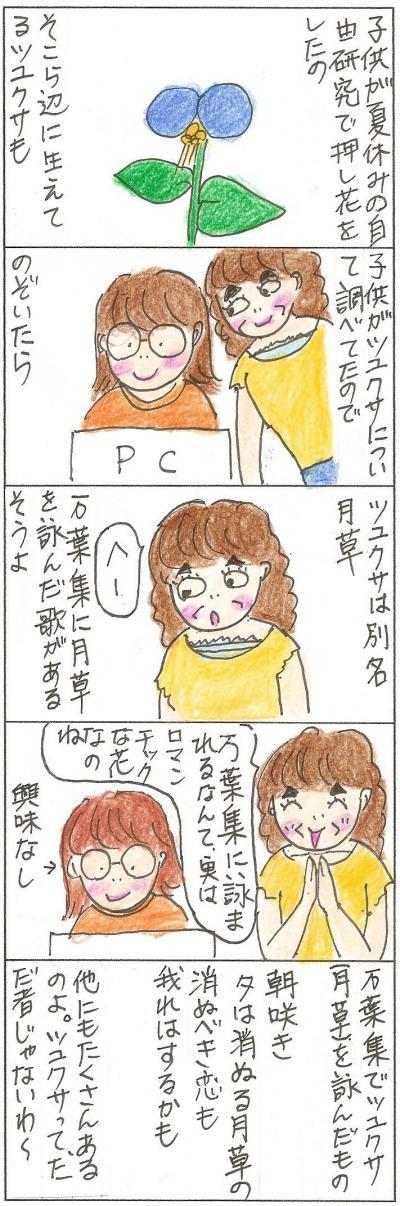 主婦 B 日本文化っていいな~ 主婦 B