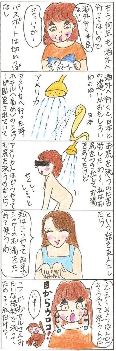 プールのシャワー おさるのシャワー