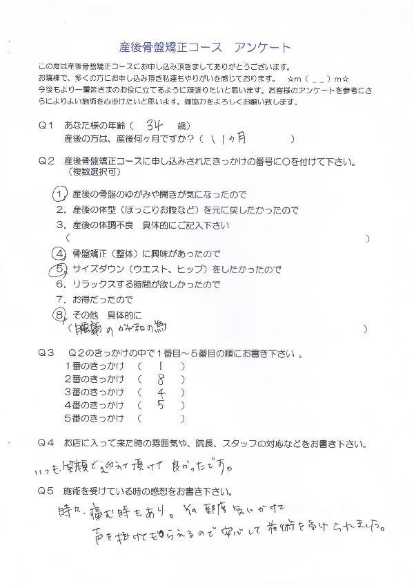 sango-203-1.jpg