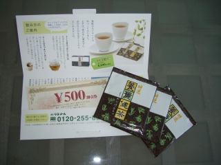 特選養麗健茶のサンプル