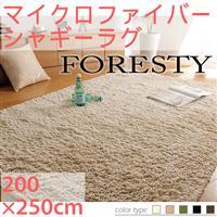マイクロファイバー シャギーラグ Foresty〔フォレスティー〕 200×250cm