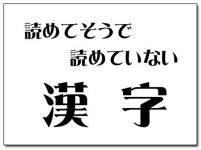 yomenaikanji.jpg