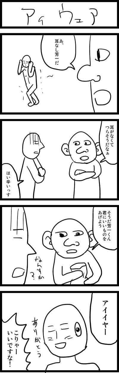 aiwea02.jpg