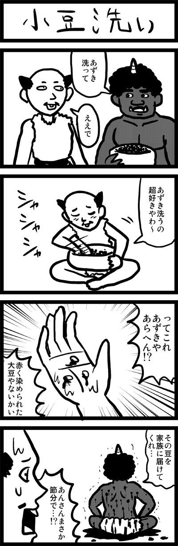azukiarai.jpg