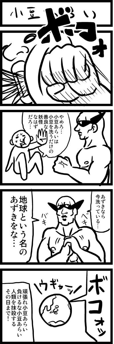 azukiarai02.jpg