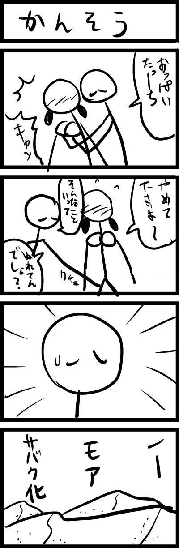 kannsou2.jpg