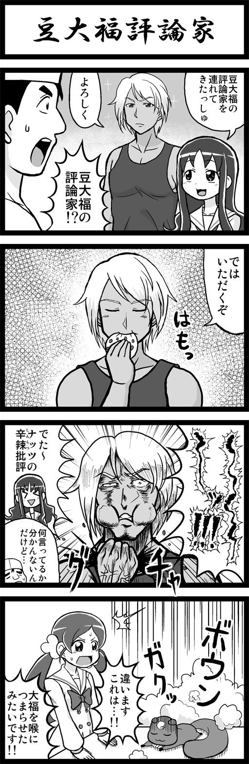 purihato026.jpg