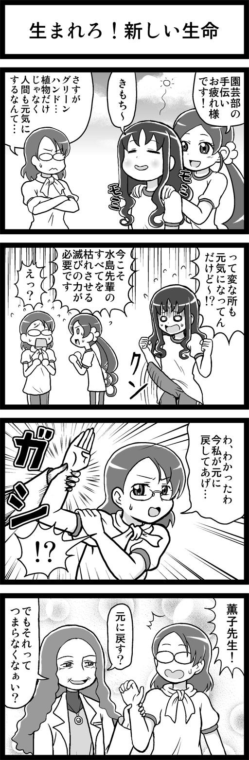 purihato032.jpg