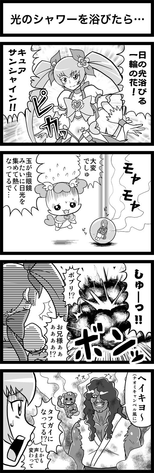 purihato033.jpg