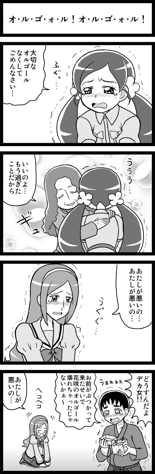 purihato035.jpg