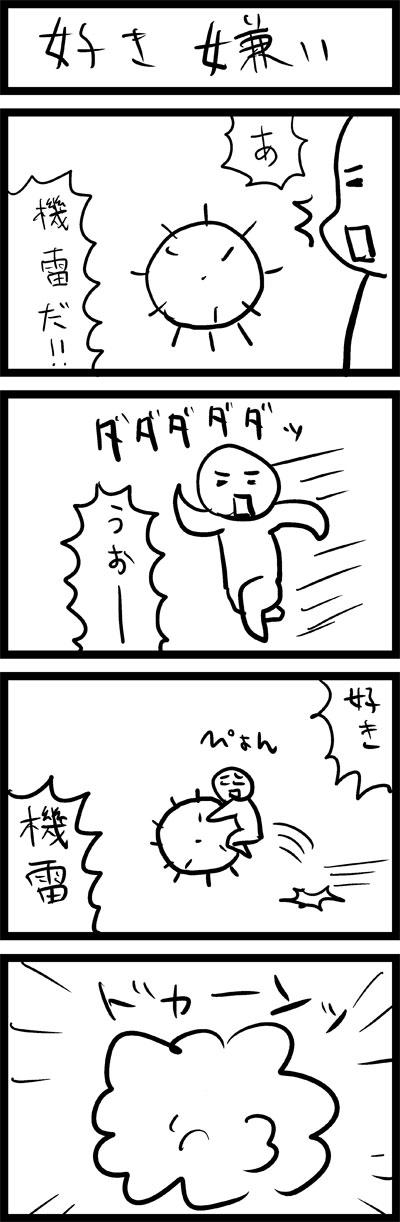 sukikirai2.jpg