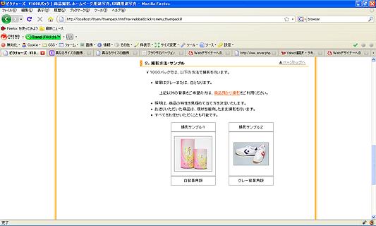ulで画像を中央に表示させる方法(Firefox)