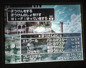 dq9_ta3.jpg