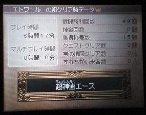 dq9_ta4.jpg