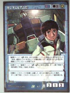 GW25弾「双極の閃光」ACE 「ガンダム&アムロ」