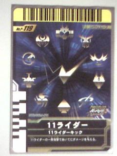 NDS仮面ライダーバトルガンバライド カードバトル大戦 特典カード「11ライダー」