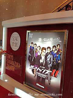 takarazuka2013-4-13.jpg