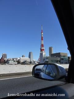 tokyotower2011.jpg