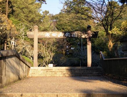 成田山公園