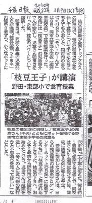 千葉日報_1