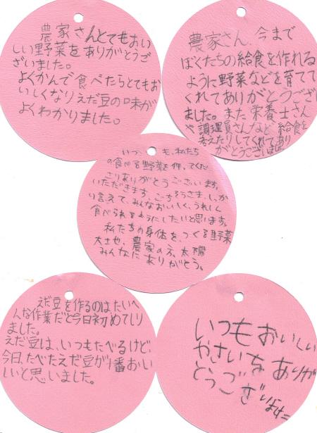 東部小丸手紙_1
