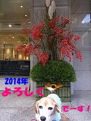 新年のごあいさつ2
