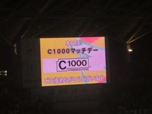 C1000マッチ!