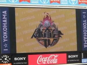 炎の体育会TV、登場!