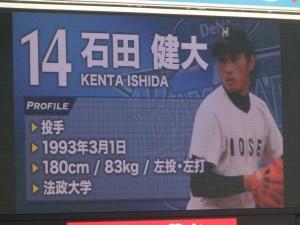 左のエースを!石田健大