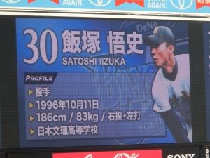 背番号30、飯塚悟史!