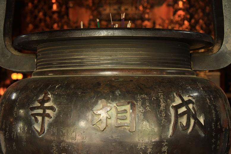 成相寺、4