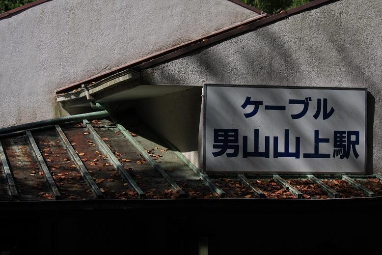 男山ケーブル、3
